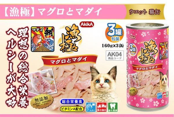 【寵物王國】日本AkikiA漁極無穀貓罐-(鮪魚+鯛魚)160g x3罐入