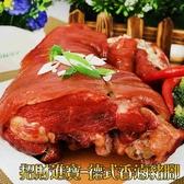 年菜預購-【皇覺】招財進寶-福祿金枝德式香滷豬腳900g(適合4-6人份)