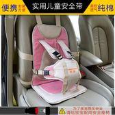 汽車兒童安全座椅便攜式寶寶用坐墊