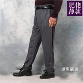 中老年人加肥加大尺碼休閒厚款長褲男肥佬胖子直筒西裝褲子40-54xw