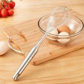 加厚304不銹鋼打蛋器 手動雞蛋奶油攪拌棒和面器烘培工具 打雞蛋【店慶滿月好康八折】
