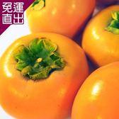 鮮果日誌 9A摩天嶺富有甜柿精美8入禮盒裝【免運直出】