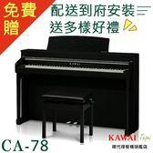 KAWAI CA-78R深玫瑰木色 數位鋼琴 電鋼琴 /工廠直營特販中心