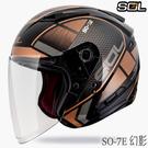 【SOL 安全帽 SO7E SO-7E  幻影 黑銅】雙鏡片 加長型鏡片 內藏墨鏡 半罩 3/4罩 雙D扣 免運送好禮