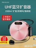 擴音器 科凌無線藍芽音箱小蜜蜂擴音器教師用便攜式上課寶麥克風話筒導游叫賣專用 韓菲兒