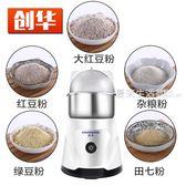 磨粉機 創華磨粉機咖啡豆打粉機家用小型干磨五谷雜糧磨粉機中藥材粉碎機·夏茉生活