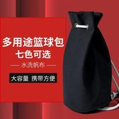 籃球包籃球袋收納訓練包束口袋網袋網包後背背包足球包健身運動包  魔法鞋櫃