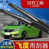 專用于Honda飛度新雨刷器後窗08-13-14-16-17款老三廂無骨雨刷  萬客居