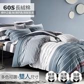 【eyah】60支長絨棉新式兩用被雙人床包組-多款任選華麗山河(贈涼被)