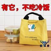 裝飯盒袋子便當包保溫手提包可愛鋁箔加厚帶飯餐包手拎【古怪舍】