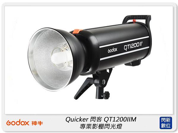 【零利率,免運】GODOX 神牛 QT1200IIM Quicker 閃客 110V 高速回電 專業影棚閃光燈 攝影燈(公司貨)