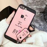 粉色吃不胖可愛文字oppor11s手機殼掛繩r11/r9s plus硅膠軟套女款