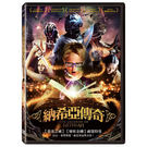 納希亞傳奇DVD