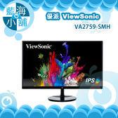 ViewSonic 優派 VA2759-SMH 27型AH-IPS寬螢幕 電腦螢幕
