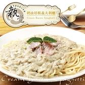執覺MS.奶油培根義大利麵(410g/袋,共3袋)﹍愛食網