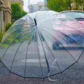 兒童雨傘 小清新白色透明雨傘晴雨兩用直柄傘折疊兒童個性學生加固長柄傘女 萌萌小寵
