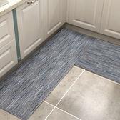 廚房地毯進門口地墊客廳耐臟長條防滑防油吸水墊子家用滿鋪【限時八五折】