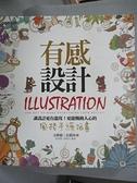 【書寶二手書T1/廣告_ZDW】有感設計-讓設計更有溫度、更能觸動人心的風格手繪插畫