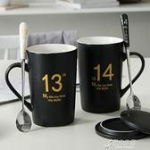 創意情侶杯子一對大容量陶瓷水杯帶蓋勺個性可愛馬克杯咖啡杯【原本良品】