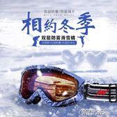 滑雪鏡 男女款雙層防霧球面滑雪眼鏡成人滑雪登山雪地鏡 igo 榮耀3c