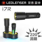 德國LED LENSER i7R充電式遠近調焦手電筒