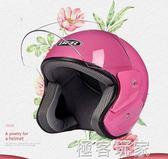 DFG摩托車頭盔男電動電瓶車頭盔女士四防曬半盔通用安全帽 igo 『極客玩家』