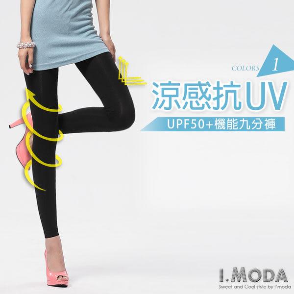 OB嚴選《ZA541-》涼感抗UV~SGS檢測UPF50+機能九分褲襪‧1色--適 S~XL