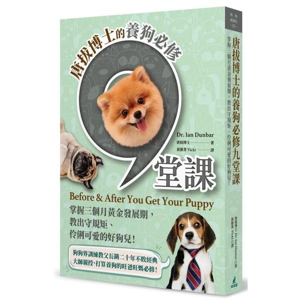 唐拔博士的養狗必修九堂課(掌握三個月黃金發展期.教出守規矩.伶俐可愛的好狗兒)