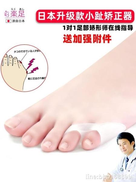 分趾器 日本小拇指保護套小腳趾可以穿鞋內翻分趾器男女 星河光年