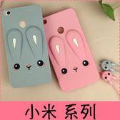 【萌萌噠】小米8 A2 max3 2 mix2s 網紅女款 可愛卡通立體兔子保護殼 全包防摔矽膠軟殼 手機殼 外殼