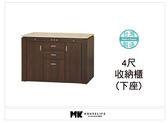 【MK億騰傢俱】AS275-03胡桃色4尺收納餐櫃下座(含石面)