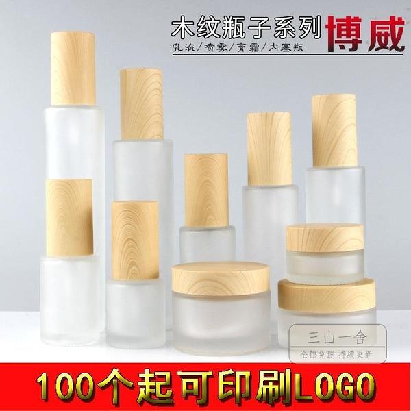 旅行護膚瓶 高檔化妝品分裝瓶木紋蓋按壓噴霧泵玻璃瓶水乳膏霜包裝瓶噴霧瓶子-全館88折起
