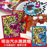日本 meisan 明治產業 汽水跳跳糖 5g 跳跳糖 葡萄 可樂 蘇打 糖果