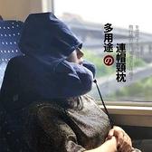 【南紡購物中心】充氣枕 旅行枕 飛機枕 頸枕 u型枕 抱枕 眼罩 頭枕 紓壓枕 舒眠枕 連帽枕