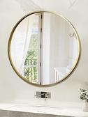 北歐衛生間浴室鏡化妝鏡廁所洗手間衛浴鏡壁掛鏡子大圓鏡裝飾鏡子