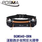 POSMA 多功能運動跑步夜間反光安全腰帶 腰包 橘 BGW040-ORN