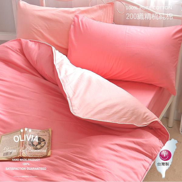 雙人鋪棉床包鋪棉被套四件組【全鋪棉款】【 BEST6 桃粉X粉紅】 素色無印系列 100% 精梳純棉 OLIVIA