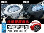 【Conalife】汽車/機車 一秒塑膠還原劑