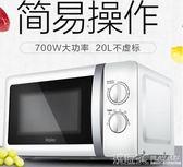 微波爐 加熱爐 微波爐家用小型迷你機械式微波爐轉盤20升速熱 LX 新品特賣