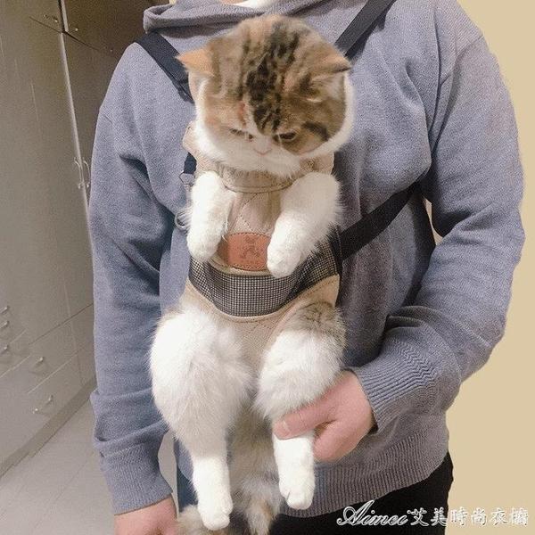 貓咪胸前包貓背帶貓包便攜外出攜帶溜貓背貓寵物出行外帶背包神器 快速出貨
