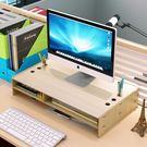 手提幕辦公桌螢桌加高鍵盤架子桌面收納盒電腦書本屏幕架顯示 LI1875『美鞋公社』