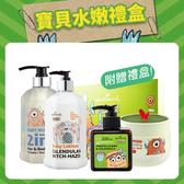 Hallmark合瑪克 寶貝水嫩禮盒【BG Shop】泡泡露+修護/輕盈乳+萬用膏+潔手乳