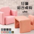 兒童桌椅【UHO】繽紛貓抓皮兒童沙發桌椅組