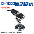 樂達數位 0-1000倍 USB 電子顯微鏡 電子放大鏡 數位顯微鏡
