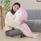 618好康又一發海豚毛絨玩具布娃娃大號玩偶 50-55厘米