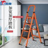 折疊梯子梯子家用折疊梯人字梯加厚室內移動樓梯伸縮梯步梯多功能扶梯  color shopYYP