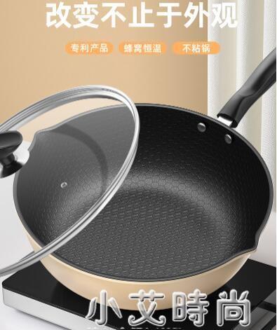 南極人不粘鍋炒鍋家用炒菜鍋電磁爐煤氣灶專用平底鍋燃氣灶適用鍋 NMS小艾新品