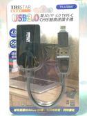USB3.0 TYPE-C雙SD4.0/TF4.0超高速讀卡機【82384220】記憶卡讀卡機《八八八e網購【八八八】e網購