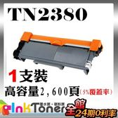 BROTHER TN-2380 相容碳粉匣(黑色)【適用】MFC-L2700D/L2700DW/L2365DW/L2740DW/L2540DW/L2320D