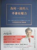 【書寶二手書T7/養生_OJT】為何一流的人不會有壓力-名醫發現的年收千萬法則_西脇俊二